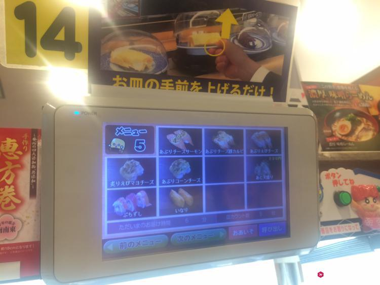Order touch panel